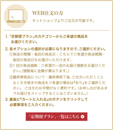 WEB注文の方