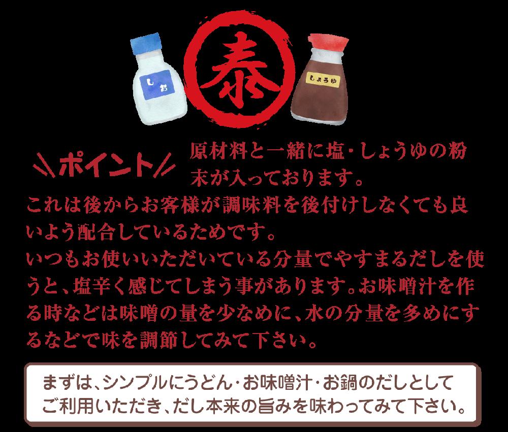 だしパック出汁の使い方 塩と醤油を配合