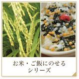 お米・ご飯にのせるシリーズ