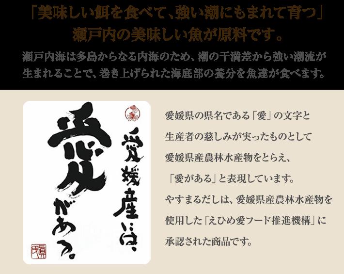 だしパックの美味しい出汁ならやすまるだしは愛媛県産農林水産物を使用しています。