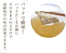 パックで簡単!パックだしをお鍋にそのまま入れるだけで高級料亭の味が再現できます。