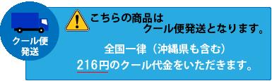 クール便により、216円(全国一律沖縄県も含む)のクール代金をいただきます。